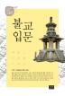 불교입문(2017)(개정판)(조계종 신도기본교육 교재 1)