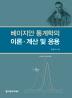 베이지안 통계학의 이론, 계산 및 응용