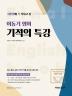 이동기 영어 기적의 특강(2020)(커넥츠 공단기)
