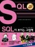 SQL이 보이는 그림책(개정증보판)