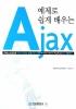 AJAX(예제로 쉽게 배우는)