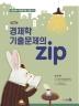 경제학 기출문제의 Zip(7판)
