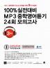 100% 실전대비 MP3 중학영어듣기 24회 모의고사 3학년(2018)(개정판 9판)