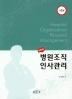 병원조직 인사관리(New)(5판)