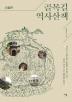 골목길 역사산책: 서울편