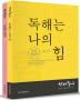 선재국어 독해는 나의 힘 세트(2016)(전2권)