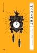 어느 가문의 비극(일본 추리소설 시리즈 5)