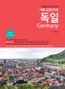 설렘 두배 독일(2017-2018)(한걸음 더 들어간 가이드북 시리즈 5)