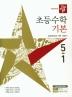 초등 수학 5-1 기본(2021)(디딤돌)