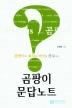곰팡이 문답노트(곰팡이와 효모와 버섯을 공부하는)