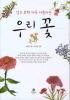 우리 꽃(알고보면 더욱 아름다운)(양장본 HardCover)