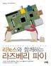 리눅스와 함께하는 라즈베리 파이(제이펍의 로봇 시리즈 5)