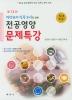 전공영양 문제특강(영양교사 임용고시를 위한)(개정판 13판)