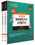 정보보안기사&산업기사 실기(2019)(개정판 8판)(전2권)