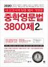 중학영문법 3800제 2학년(2020)(새 교과서에 맞춘)(개정판 10판)