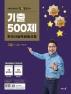 한국사능력검정시험 기출500제 고급(1,2급)(큰별쌤 최태성의 별별한국사)
