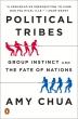 [보유]Political Tribes