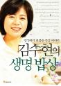 김수현의 생명밥상