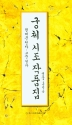 궁체 시조 작품집: 현대문 정자, 고문 정자