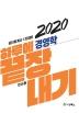 경영학(2020)(하루에 끝장내기)(10판)