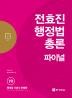 전효진 행정법총론 파이널(2018)(공단기)