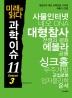 미래를 읽다 과학이슈 11 Season. 3(개정판)(반양장)