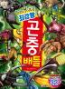 최강왕 곤충 배틀(BATTLE 최강왕 2)