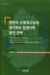 한반도 신경제구상과 경기북부 접경지역 발전 전략(정책연구 2019-56)