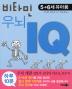 비타민 우뇌 IQ(5 6세 유아용)