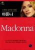 마돈나(MADONNA)(에버그린문고 74)