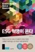 ESG 혁명이 온다