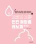 고르고 고른 천연 화장품 레시피 290(개정증보판)