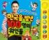 한국을 빛낸 100명의 위인들(설민석 쌤과 함께 부르는)(사운드북)