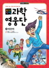 과학영웅단. 1: 태양계(천하무적)(사이언스 드라마)