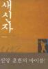 새신자반(개정판)(믿음의 글들 129)
