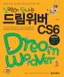 실력이 탐나는 드림위버 CS6(CD1장포함)