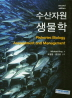 수산자원 생물학(2판)