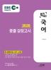 국어 중졸 검정고시(2020)(EBS 합격예감)