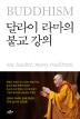 달라이 라마의 불교 강의
