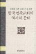 한국 천주교회의 역사와 문화(양장본 HardCover)