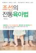 조선의 전통 육아법