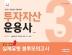 투자자산운용사 실제유형 봉투모의고사 3회분(2019-2020)