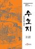 수호지(한권으로 엮은)(강병국의 중국고전 탐구 1)
