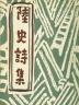 육사시집더클래식 세계문학 미니미니북 초판본 013