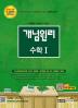고등 수학1(2016)(개념원리)