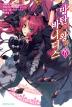 마탄의 왕과 바나디스. 15(익스트림 노벨(Extreme Novel))