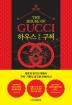 하우스 오브 구찌(The House of Gucci)(양장본 HardCover)