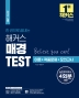 해커스 매경 TEST 이론+적중문제+모의고사(2021)(한 권으로 끝내는)