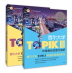 서울대학교 TOPIK(토픽) 2 중급 모의고사와 해설(중국어판)(전2권)