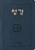 성경(국판 2단 금장색인무지퍼)(250090)